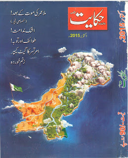 Hikayat Magazine October 2015, read online or download free latest edition of Hikayet Digest for month of October 2015, in this edition you will read: After the Death of Mulla Umar a special feature, Ashak e Nidamat, Tawaif aur Tauba, Amratsar Ka Gate Keeper, Zakham Khurda, and many more in this edition.