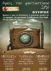ΟΨΕΙΣ ΤΟΥ ΦΑΝΤΑΣΤΙΚΟΥ - ΚΥΠΡΟΣ 23-25 ΣΕΠΤ. 2016
