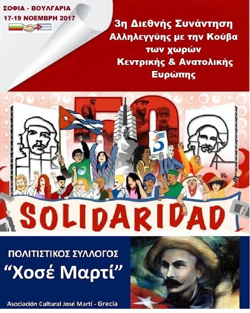 Συνάντηση Κεντρικής - Ανατολικής Ευρώπης