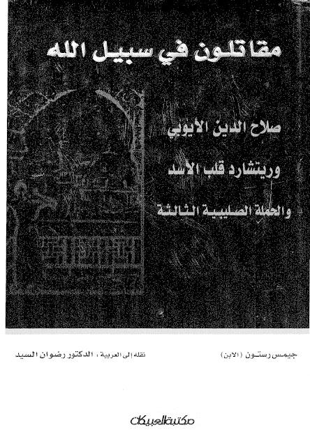 مقاتلون في سبيل الله: صلاح الدين الأيوبي، وريتشارد الأسد والحملة الصليبية الثالثة - جيمس رستون pdf