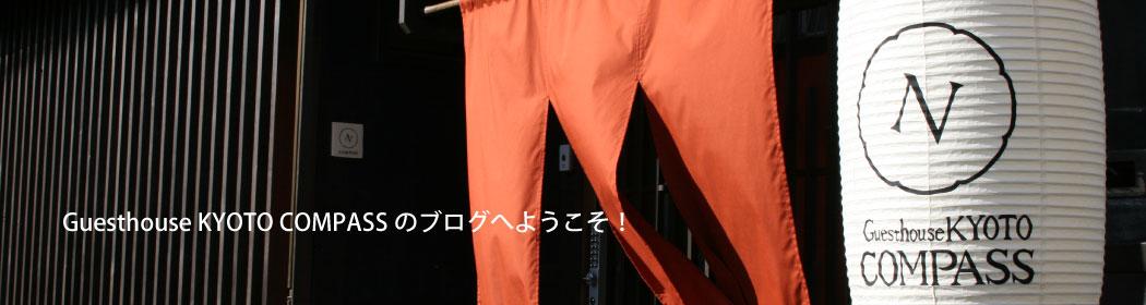 ゲストハウス 京都 COMPASS