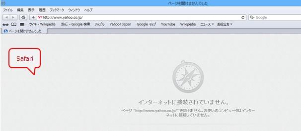 Safari インターネット接続不可