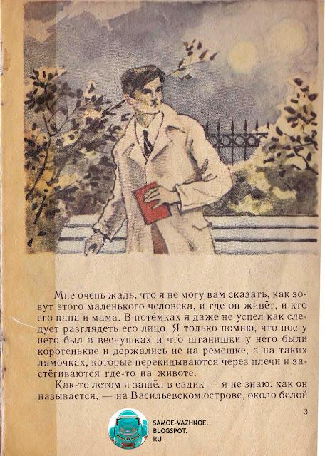Детские книжки СССР