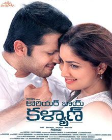 Courier Boy Kalyan Telugu movie songs free download