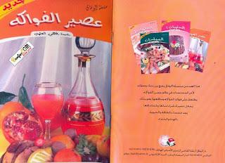 كتاب عصير الفواكه - رشيدة رفهي العلوي %25D8%25B9%25D8%25B5