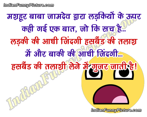 Love Quotes For Husband: Funny Husband Wife Quotes Hindi