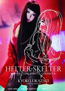 Erika Sawajiri 沢尻エリカ Helter Skelter ヘルタースケルター LiLiCo Pics 01