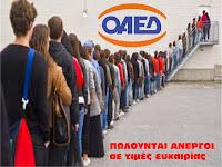 Θα φορολογήσουν τους άνεργους