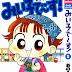 Baca Komik Hai Miiko vol 1 chapter 1 Bahasa Indonesia