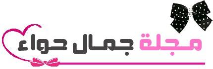 مجلة جمال حواء