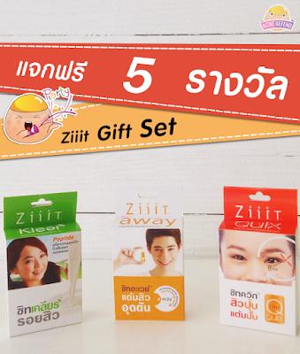 กิจกรรมแจกของรางวัล Ziiit Gift Set สำหรับคนเป็นสิว