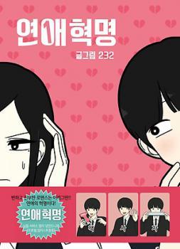 Yeonae Hyeokmyeong Manga