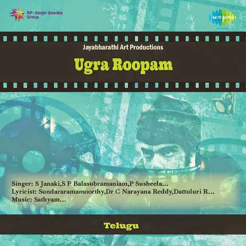 Ugra Roopam  Telugu Mp3 Songs Free  Download  1984