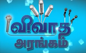 Vivadha Arangam 11-02-2016 Imayam TV