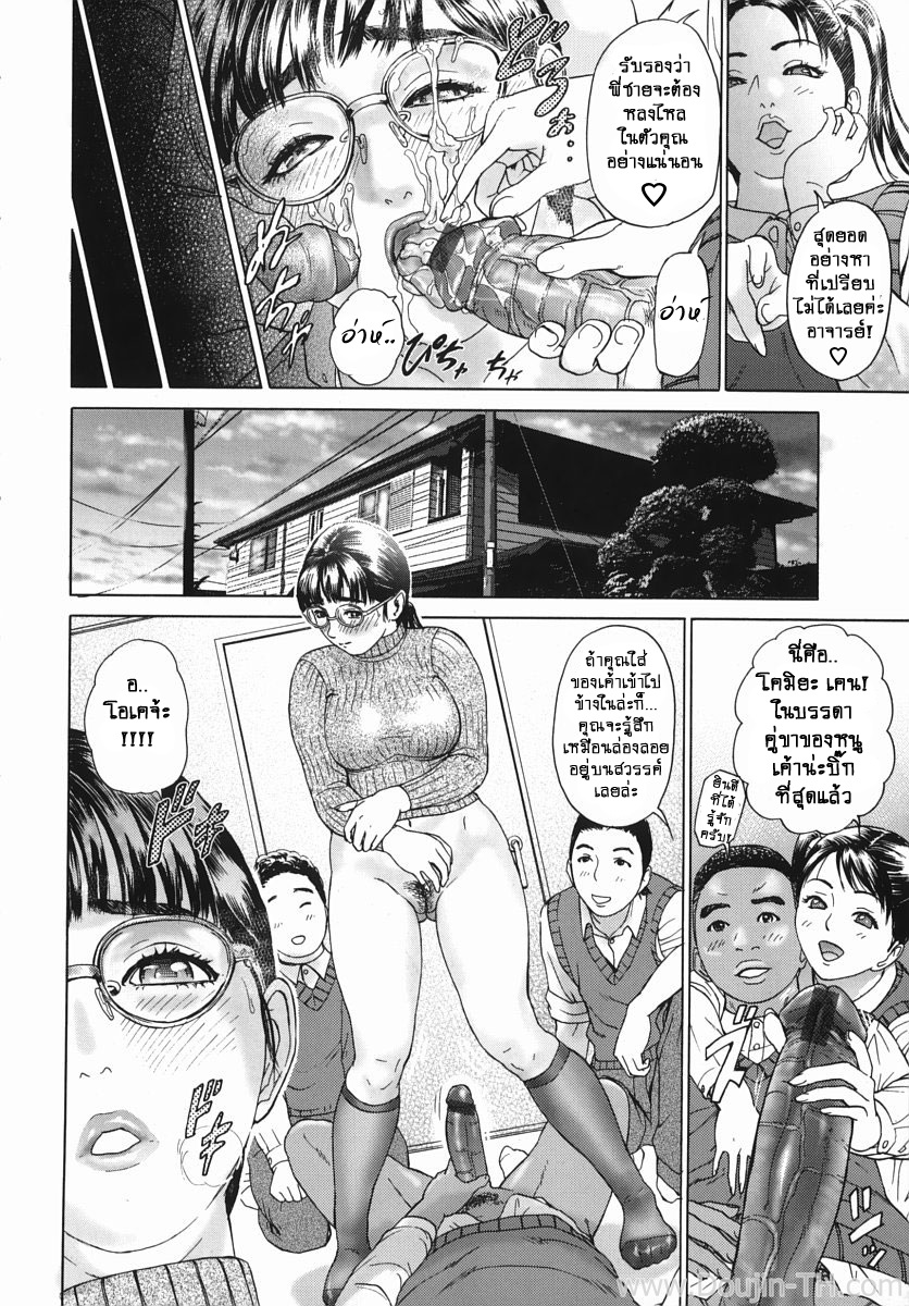 เปิดซิงให้อาจารย์ - หน้า 16