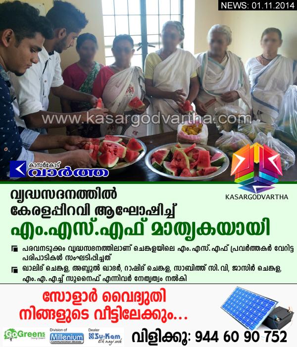 MSF Kerala Piravi day marked