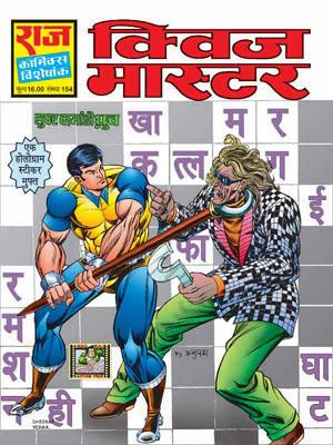 QUIZ MASTER (Super Commando Dhruv-SCD Hindi Comic) (PDF)