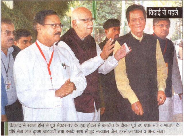 चंडीगढ़ से रवाना होने से पूर्व सेक्टर-17 के एक होटल में बातचीत के दौरान पूर्व उप   प्रधानमंत्री व भाजपा के शीर्ष नेता लाल कृष्ण अडवाणी तथा उनके साथ मौजूद सत्यपाल जैन, हरमोहन धवन व अन्य नेता