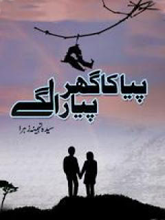 mushaf novel by umera ahmed free download