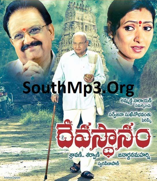 Devasthanam (2012) Telugu Mp3 Songs Free Download « South ...
