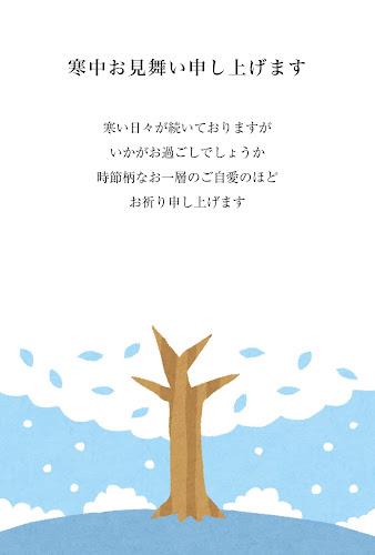 大きな木の寒中見舞いのテンプレート
