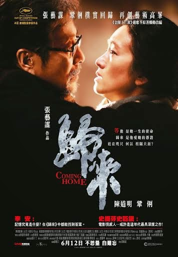 """COMING HOME"" CHINA MOVIE"
