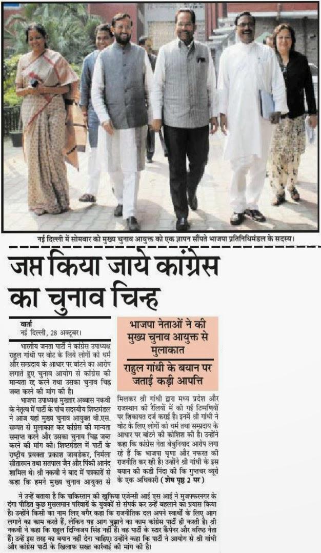 नई दिल्ली में सोमवार को मुख्य चुनाव आयुक्त को एक ज्ञापन देकर वापस लौटते भाजपा के पूर्व सांसद सत्य पाल जैन व अन्य नेता।