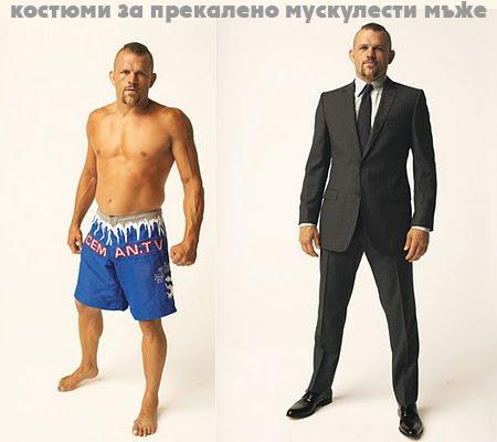 костюми за прекалено мускулести мъже
