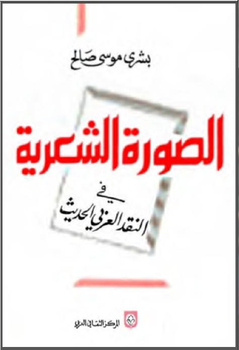 الصورة الشعرية في النقد العربي الحديث - بشرى موسى صالح pdf