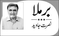 Urdu Columns of SAFMA President Nusrat Javed