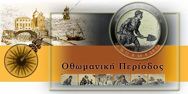 Η Οθωμανική περίοδος