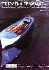 'Πειραϊκά Γράμματα' (τ.57, Οκτ-Νοε-Δεκ. 2008)