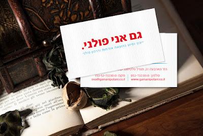 עיצוב כרטיס ביקור, אזרחות פולנית