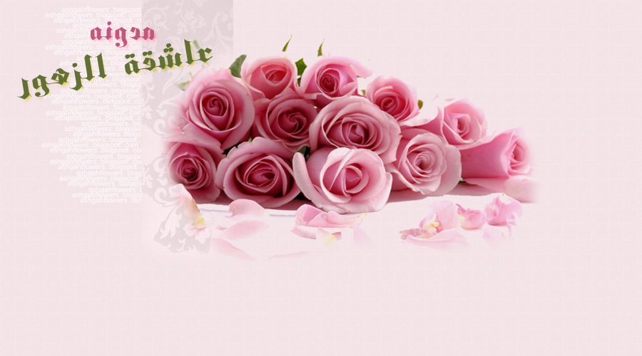 مدونة عاشقة الزهور