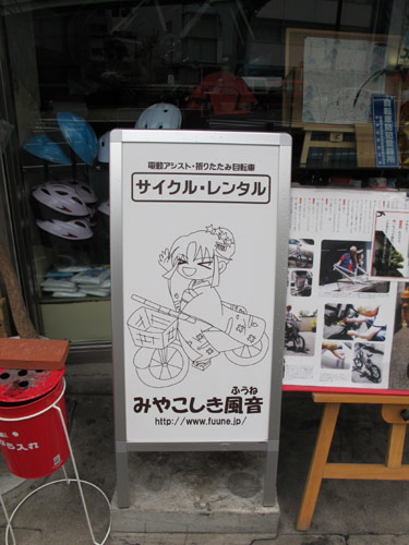 Rent a bicycle in Kyoto