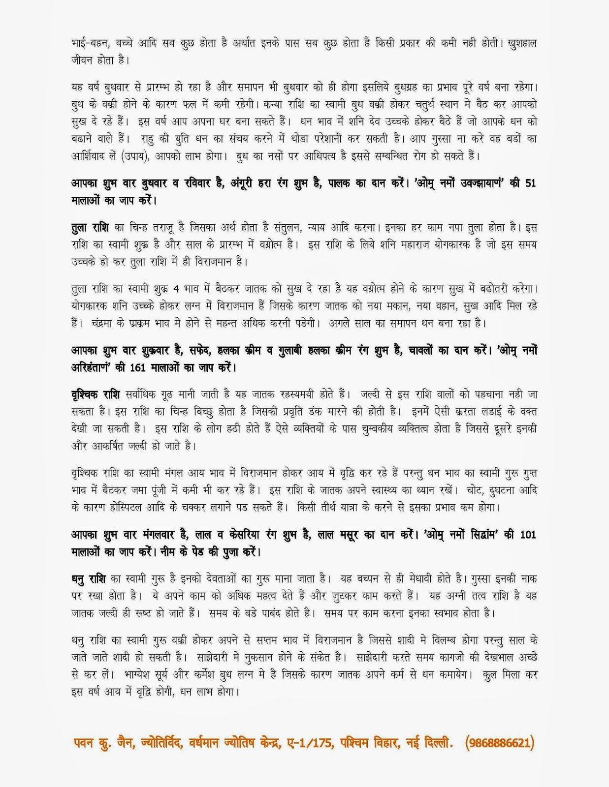 1237 x 1600 jpeg 383kB, Pawan Kr Jain (Jyotish), Vardhman Jyotish ...
