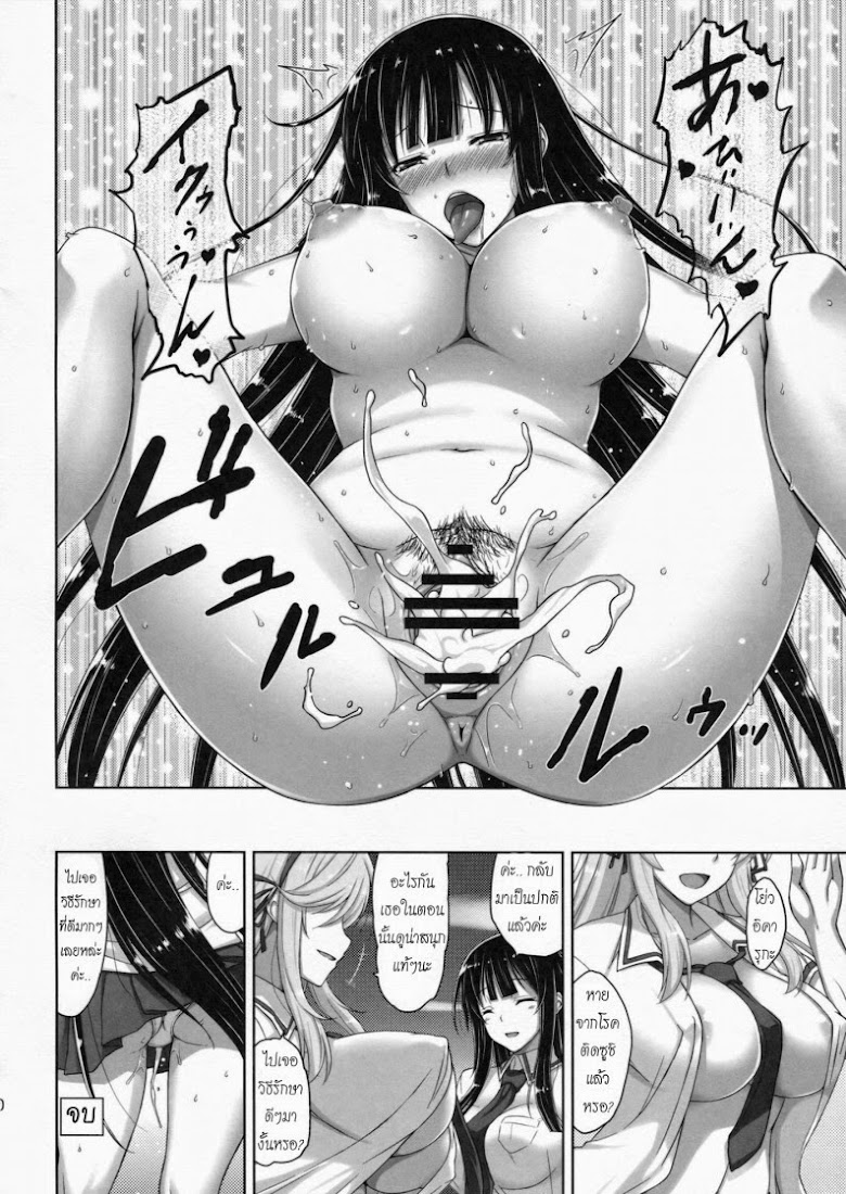 อยากกินซูชิของนาย - หน้า 18