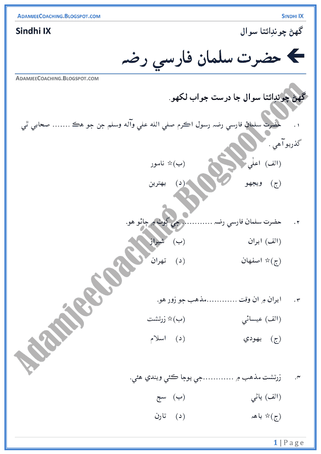 hazrat-salman-farsi-multiple-choice-questions-sindhi-notes-for-class-9th
