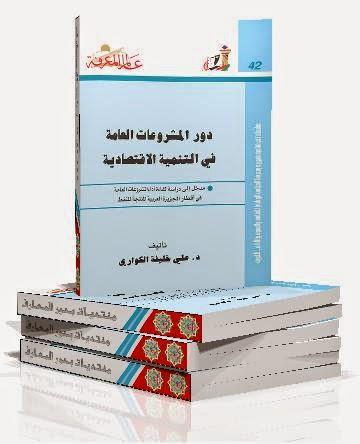 دور المشروعات العامة في التنمية الاقتصادية - علي خليفة الكواري pdf