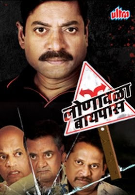 Lonavala Bypass 2009 Marathi Movie Watch Online