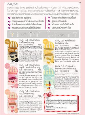 http://healthybeautymalaysia.blogspot.com/2014/08/ccathydoll-sweety-garden-egg-soap.html