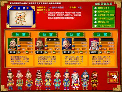 三國立志傳3(富甲天下3)+人物劇情章節攻略下載,經典可愛袖珍Q版三國策略遊戲!