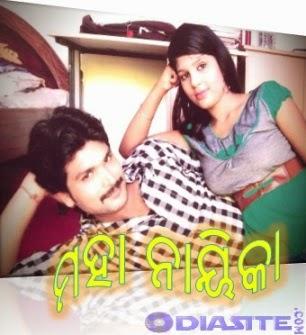 maha nayika odia film poster