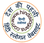 SAFETY SLOGANS POEM - सेफ्टी कविता - Hindi Slogans