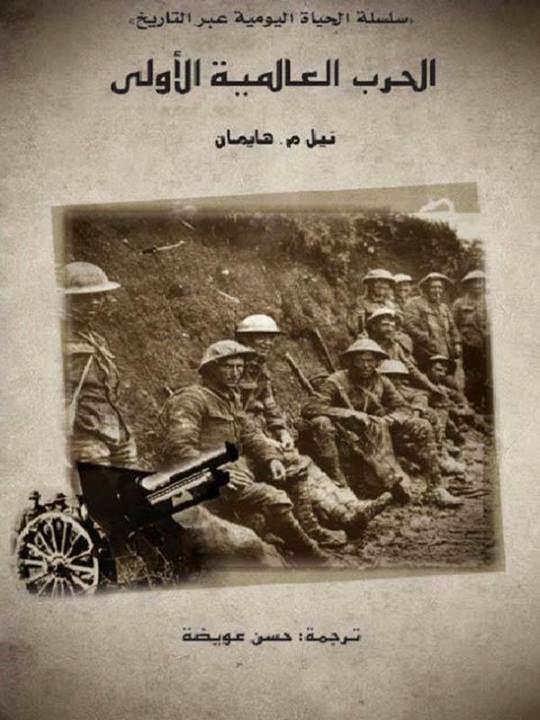 الحرب العالمية الأولى - نيل م. هايمان pdf
