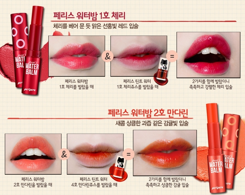 Peripera peri's Water Balm no. 1 - Red and Peripera peri's tint water no. 1 - Cherry Juice  Peripera peri's Water Balm no. 2 - Orange and Peripera peri's tint water no. 4 - Mandarin Juice