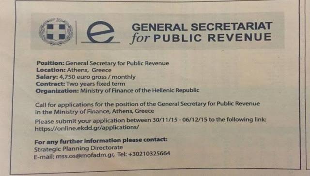 Σε ποιον χρωστούσαμε και πόσα δώσαμε για την καταχώρηση; Θα μας απαντήσετε εκεί στην Γενική Γραμματεία;