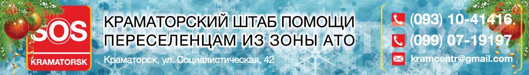 SOS-Kramatorsk - Штаб помощи переселенцам из зоны АТО