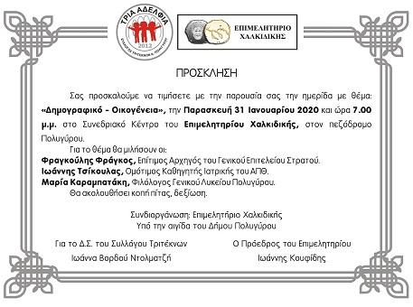 Ημερίδα με θέμα «Δημογραφικό – Οικογένεια» στον Πολύγυρο Χαλκιδικής
