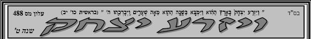 """עלון """"ויזרע יצחק"""" - הגיגים לפרשת השבוע"""